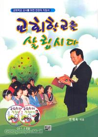 교회학교를 살립시다 - 교회학교 교사를 위한 반관리 지침서(DVD첨부)