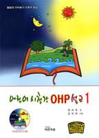 어린이 시청각 파워포인트 OHP 설교 1 (CD포함)