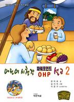 어린이 시청각 파워포인트 OHP설교 2 (CD포함)