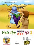 어린이 시청각 파워포인트 OHP 설교 3 (CD포함)