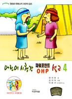 어린이 시청각 파워포인트 OHP 설교 4 (CD포함)