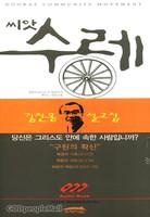 김진홍 목사의 씨앗수레 1 (3 Tape)