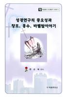 성경연구의 중요성과 창조, 홍수, 바벨탑이야기 - 정금문고 오경읽기 시리즈1