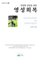 건강한 신앙을 위한 영성회복 - 영성회복 시리즈 4