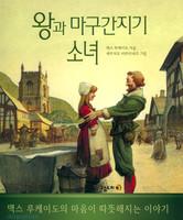 왕과 마구간지기 소녀