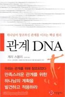 관계 DNA - 하나님이 창조하신 관계를 이끄는 핵심 원리