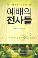 [개정판] 예배의 전사들