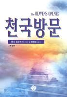 [개정판] 천국방문