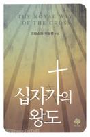 [개정판]십자가의 왕도