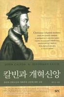 칼빈과 개혁신앙