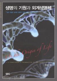 생명의 기원과 외계생명체