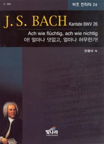 J.S.BACH Kantate BWV 26 - 아! 얼마나 덧없고, 얼마나 허무한가! (악보)