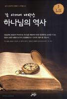 각 시대에 나타난 하나님의 역사