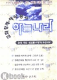 하늘나라 - 교회 장례 예식 총서