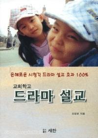 교회학교 드라마 설교