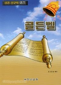 골든벨 - 성경 신구약 퀴즈