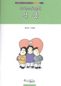 그리스도인의 성품 - 소그룹하우스 201성숙 시리즈