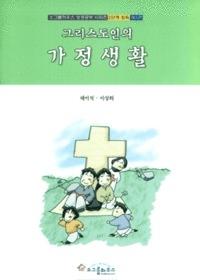 그리스도인의 가정생활 - 소그룹하우스 성경공부 시리즈 2단계 성숙 제3권