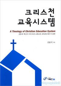 크리스천 교육시스템
