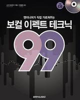 보컬 이펙트 테크닉 99