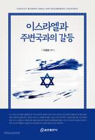 이스라엘과 주변국과의 갈등