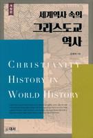 [개정판] 세계역사 속의 그리스도교 역사