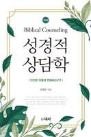 [개정판]성경적 상담학
