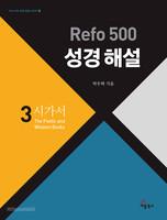 Refo 500 성경 해설 : 시가서