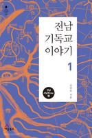 전남 기독교 이야기 1