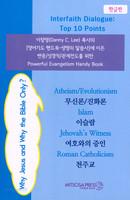 [한글판] Interfaith Dialogue 세트(전4권)
