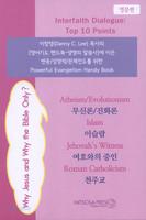 [영문판] Interfaith Dialogue 세트(전4권)