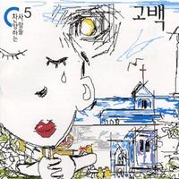 찬양하는 사람들 5 - 고백 (CD)