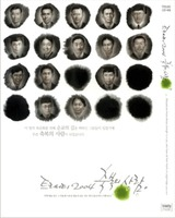 트리니티 2004  축복의 사람  (CD)