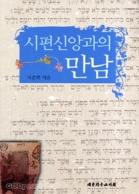 시편 신앙과의 만남