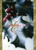 임마누엘의 노래- 크리스마스 칸타타(악보)