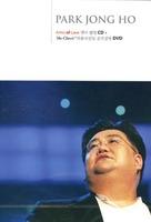 박종호 Arms of Love CD  The Classic 실황 DVD (CD DVD)