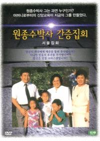 원종수 박사 간증 집회 4부작 (4DVD)