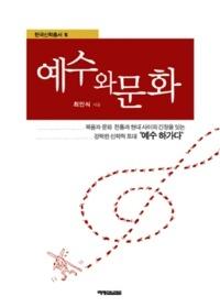 예수와 문화 - 한국신학총서14