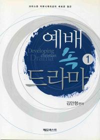 예배 속 드라마 1