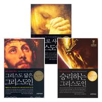 무명의 그리스도인 시리즈 세트(전3권)