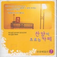 찬양이 흐르는 카페 찬양메들리7 (CD)