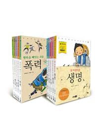 [소담주니어]고학년 어린이를 위한 인성동화(전10권)   5-6학년
