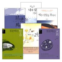 김석년 목사 저서 세트(전6권)