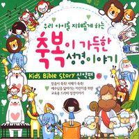 축복이 가득한 성경이야기(3CD) - 신약편