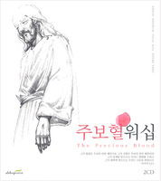 주 보혈 워십(2CD)