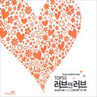 러브 앤 러브(3CD)