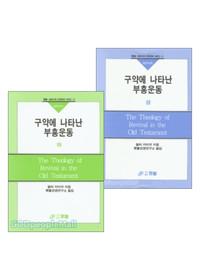 구약에 나타난 부흥운동 상하권 세트(전2권)