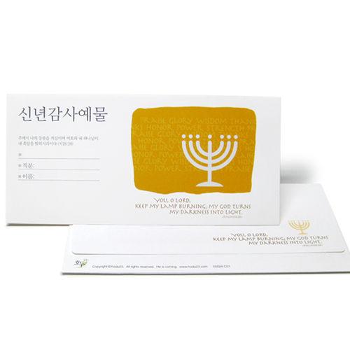 등불 신년감사헌금봉투_일회용(1속 50매)