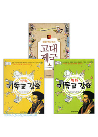 만화 성경 역사 속의 고대 제국   기독교 강요 세트 (전3권)