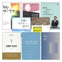 이재훈 목사 2018년 출간 이전(개정)도서 세트(전9권)
